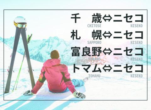 Hokkaido Resort Liner (Hokkaido Access Network Co.,Ltd)