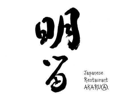 Japanese Restaurant AKARU