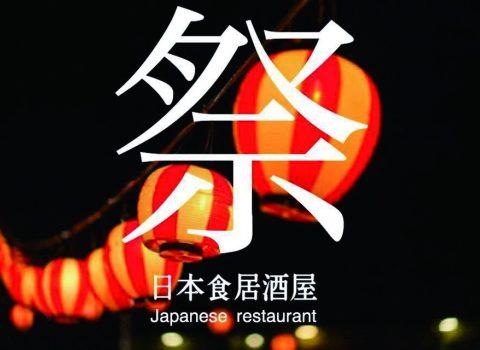 日本食居酒屋 祭