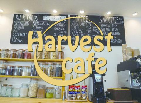 ハーベストカフェ