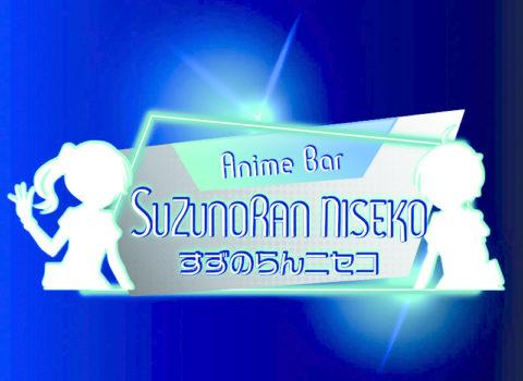 Anime Bar SUZUNORAN NISEKO