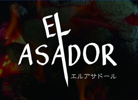 エルアサドール