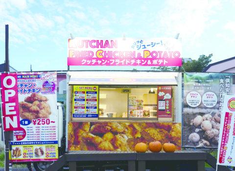 倶知安フライドチキン&ポテト