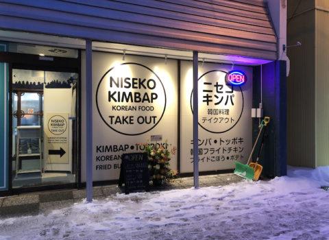 Niseko Kimbap Korean Food Take Out