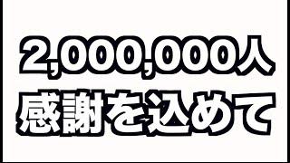 はじめしゃちょーの畑 登録200万人突破!各自が記念動画を撮影