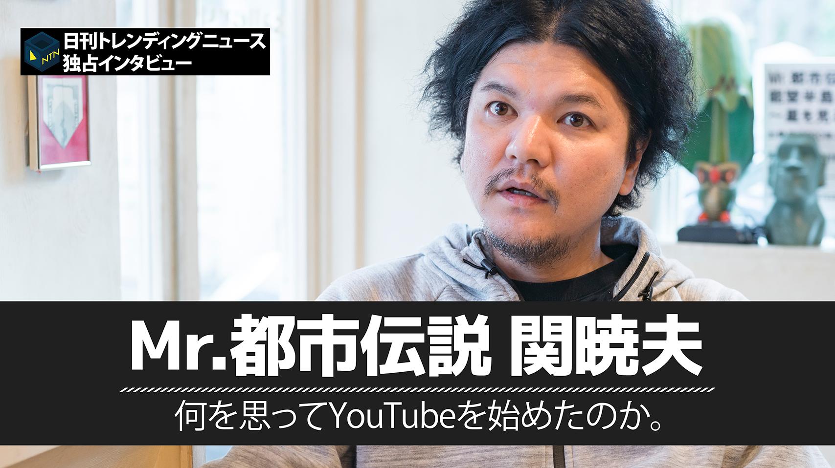日刊トレンディングニュース独占インタビュー Mr.都市伝説 関暁夫 何を思ってYouTubeを始めたのか