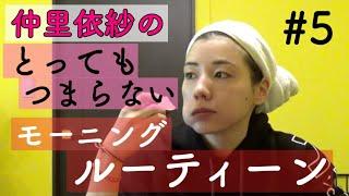 仲里依紗 モーニングルーティン公開 「女優もこんなもんですよ」