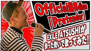 EXILE・ATSUSHI 髭男「Pretender」歌ってみた動画に大反響