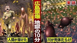 死ぬも地獄、生きるも地獄…原爆の悲惨さを伝える漫画動画
