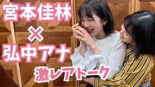 弘中アナ 憧れのJuice=Juice宮本佳林と対面 オタクモード全開が話題に