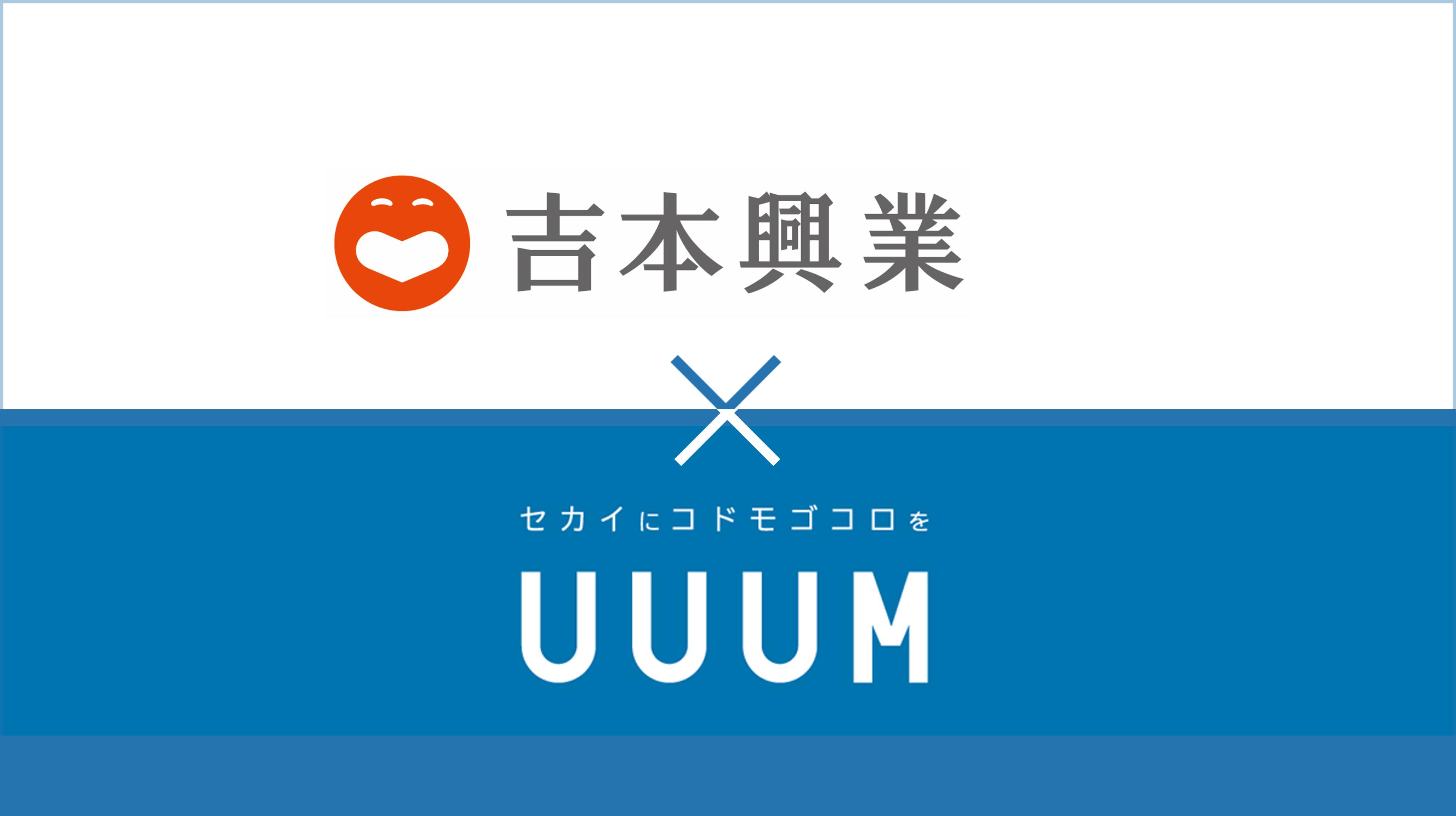 UUUMと吉本が提携 お互いどんな狙いがあるの?