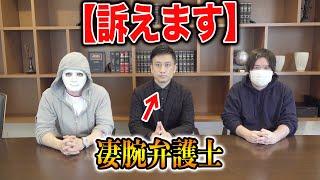 ラファエルが迷惑YouTuber刑事告訴に向け、弁護士に相談