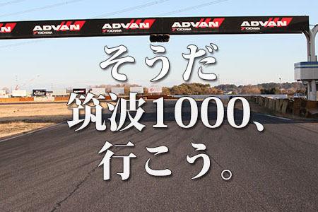 茨城県のサーキットイベント・走行会情報(2016年11月)の写真1