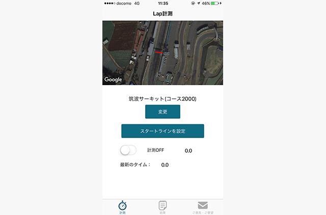 タイム計測アプリ:ノルバ(ベータ版)をリリースしました。の写真