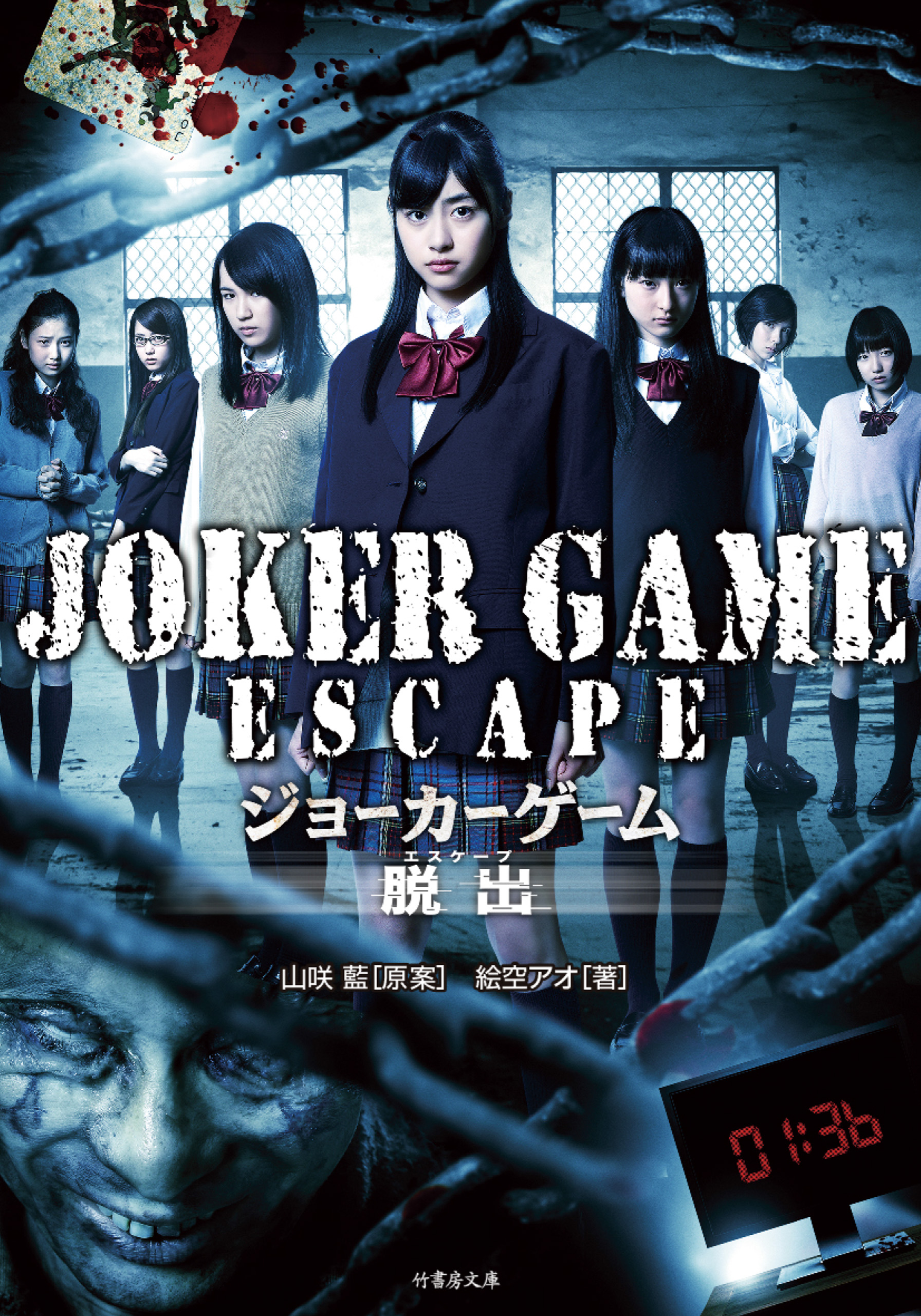 JOKER GAME ESCAPE