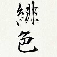 鴨志田千緋色