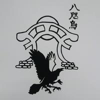 辻源鴉季日
