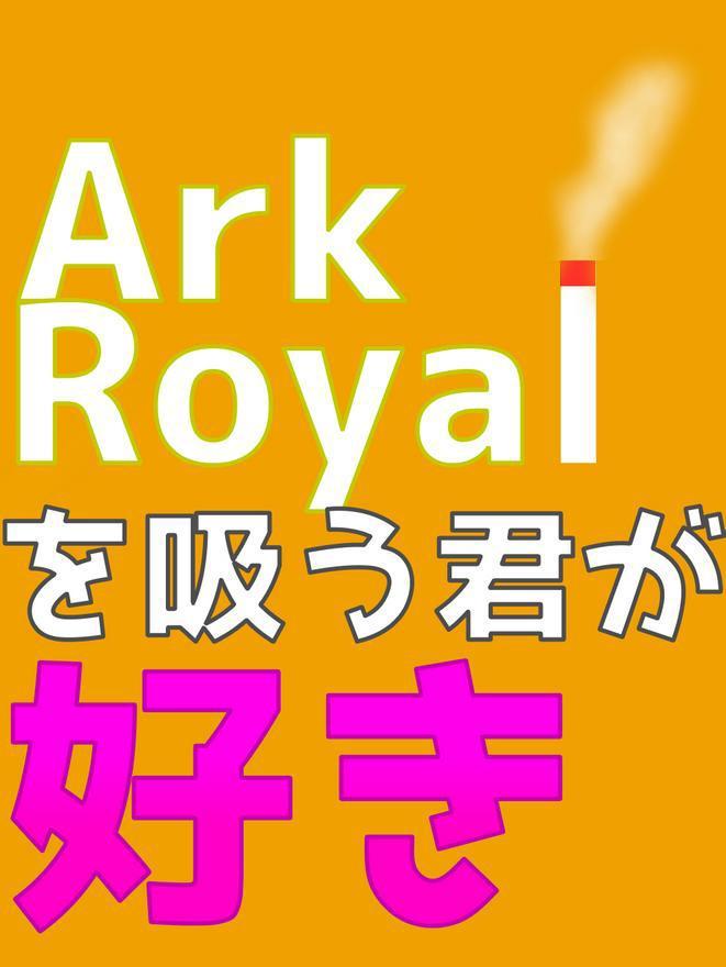 ArkRoyalを吸う君が好き