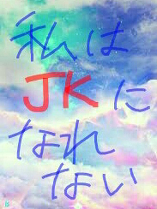 私はJKになれない