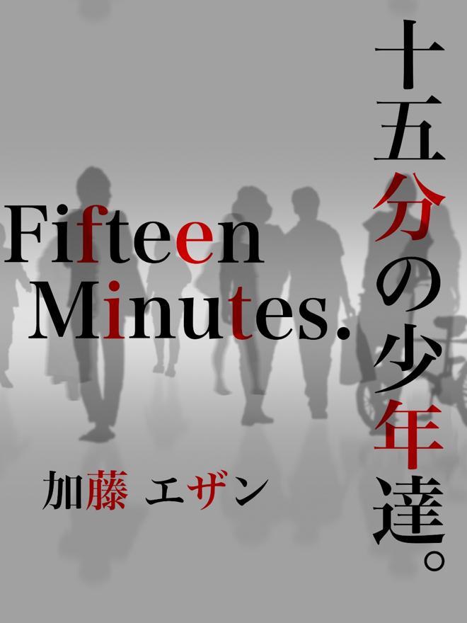 Fifteen minutes~十五分の少年達~
