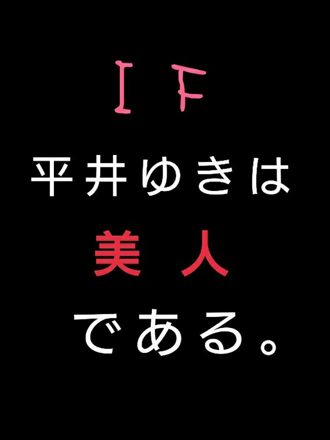 IF 平井ゆきは美人である。
