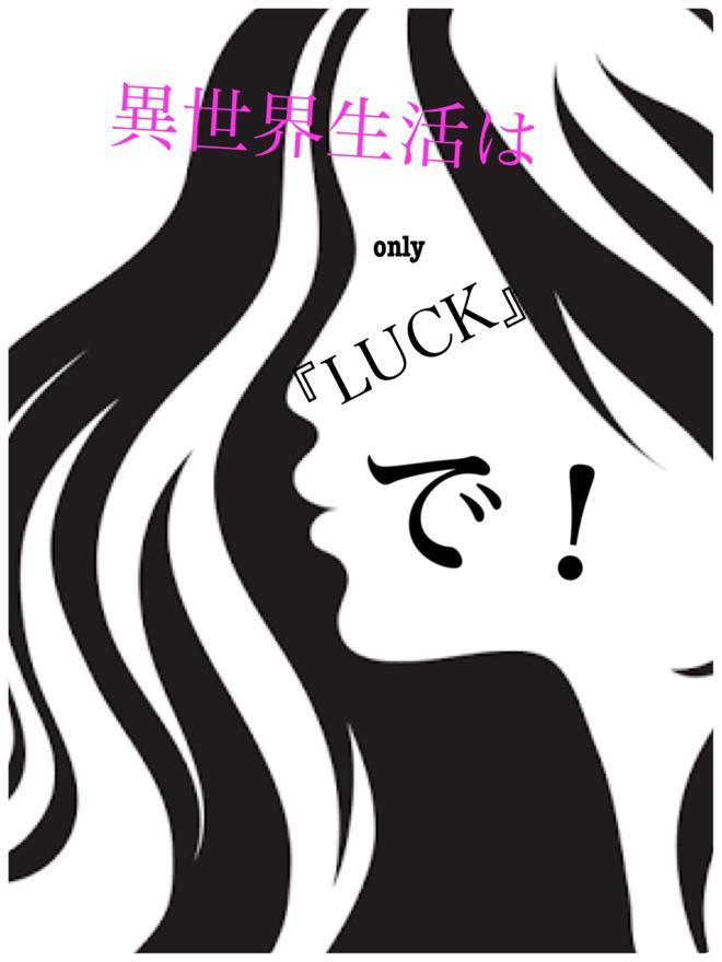 異世界生活は『LUCK』onlyで!