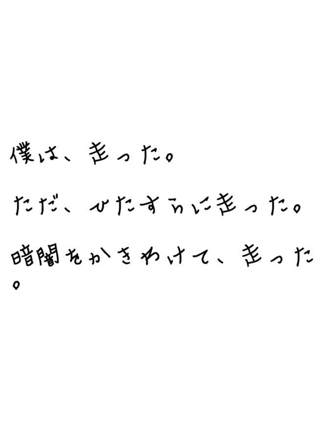 RUN〜終わりの果て〜