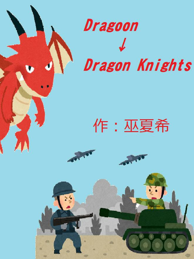Dragoon→Dragon Knights