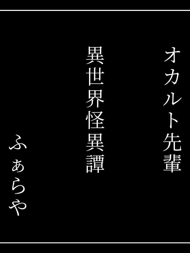 オカルト先輩 ~異世界怪異譚~