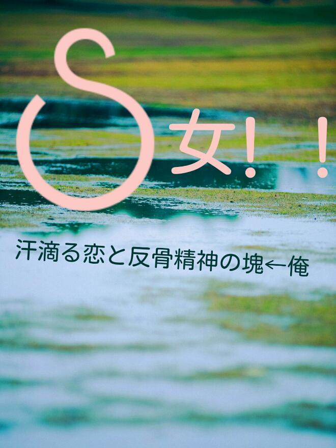 S女‼(えすじょ‼)