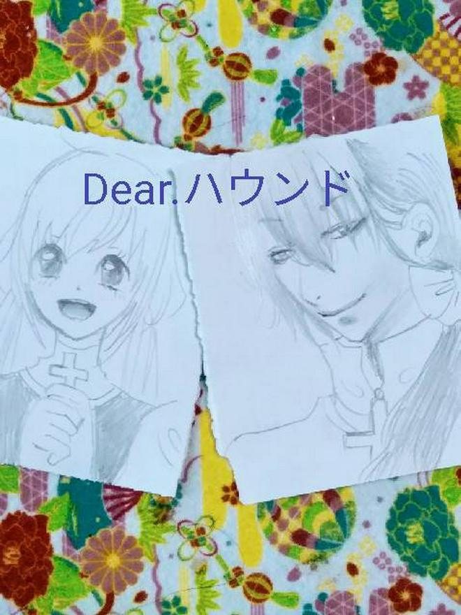 Dear.ハウンド