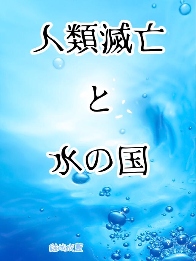 人類滅亡と水の国
