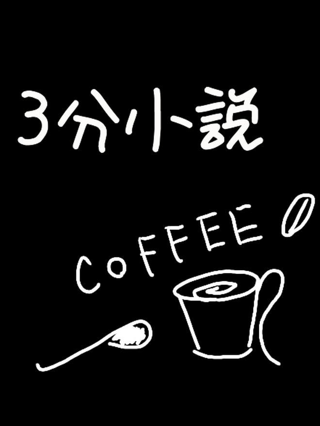 3分で読める短編小説集