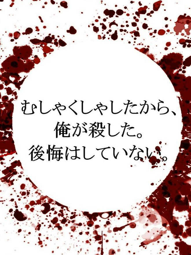 「むしゃくしゃして殺した」と裁判で答えたら転移して魔王になれたので、今度は世界を滅ぼそうと思う。