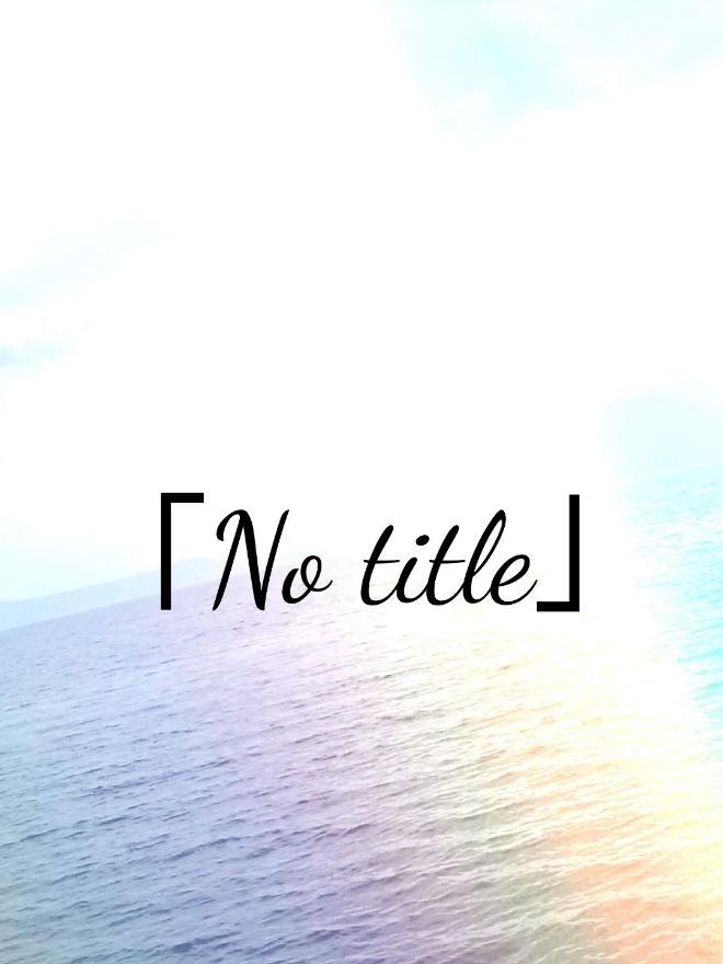 No title_君なら何とタイトルをつけるか