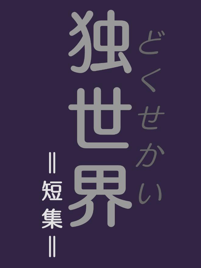 独世界〜短集〜