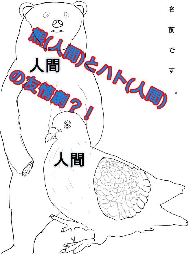 熊(人間)とハト(人間)の友情劇?!