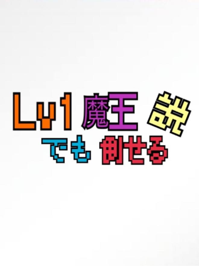 Lv1でも魔王倒せる説