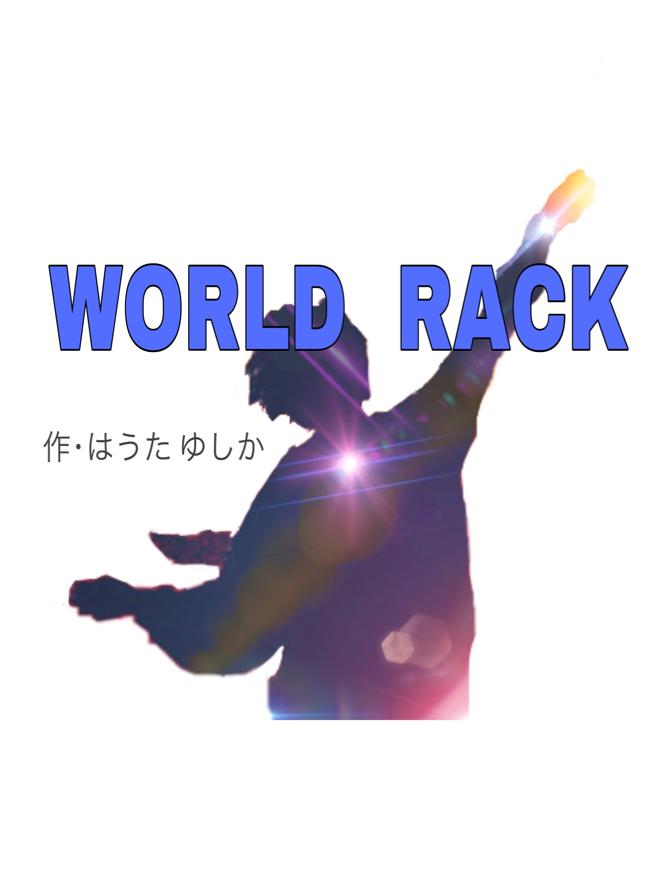WORLD RACK(ワールドラック)