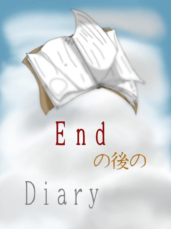 Endの後のDiary