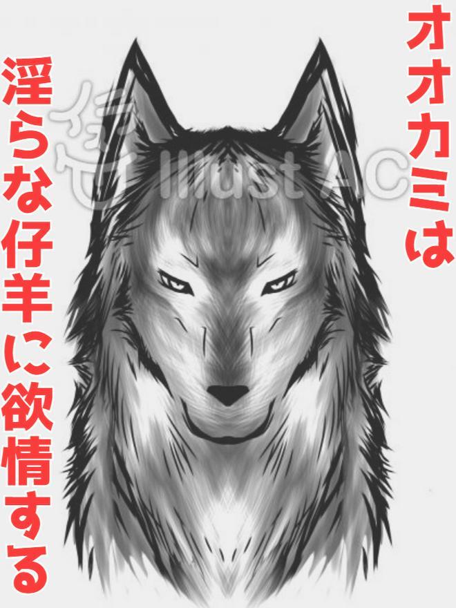 オオカミは淫らな仔羊に欲情する