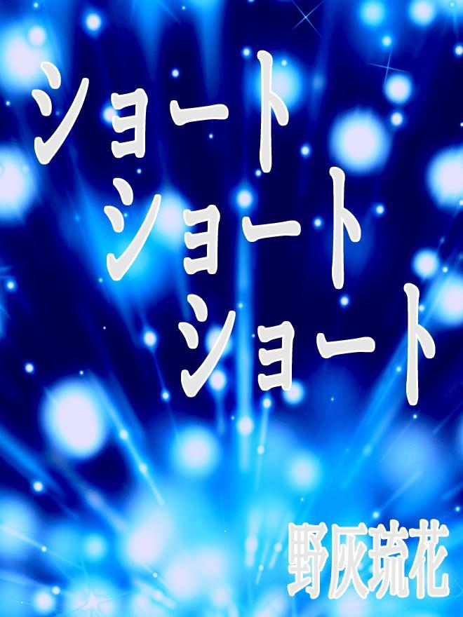 【一話完結】ショートショートショート