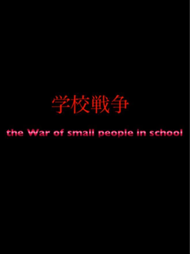 学校戦争the War of small people in school
