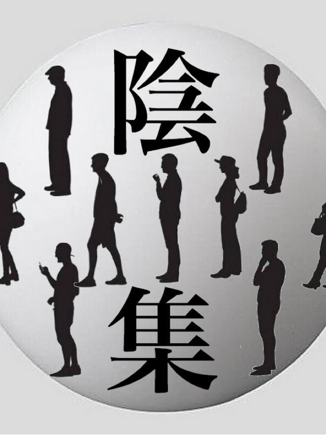 陰集(いんしゅう)
