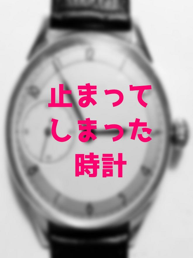 止まってしまった時計
