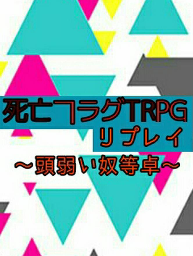 『死亡フラグTRPGリプレイ』〜頭弱い奴等卓〜