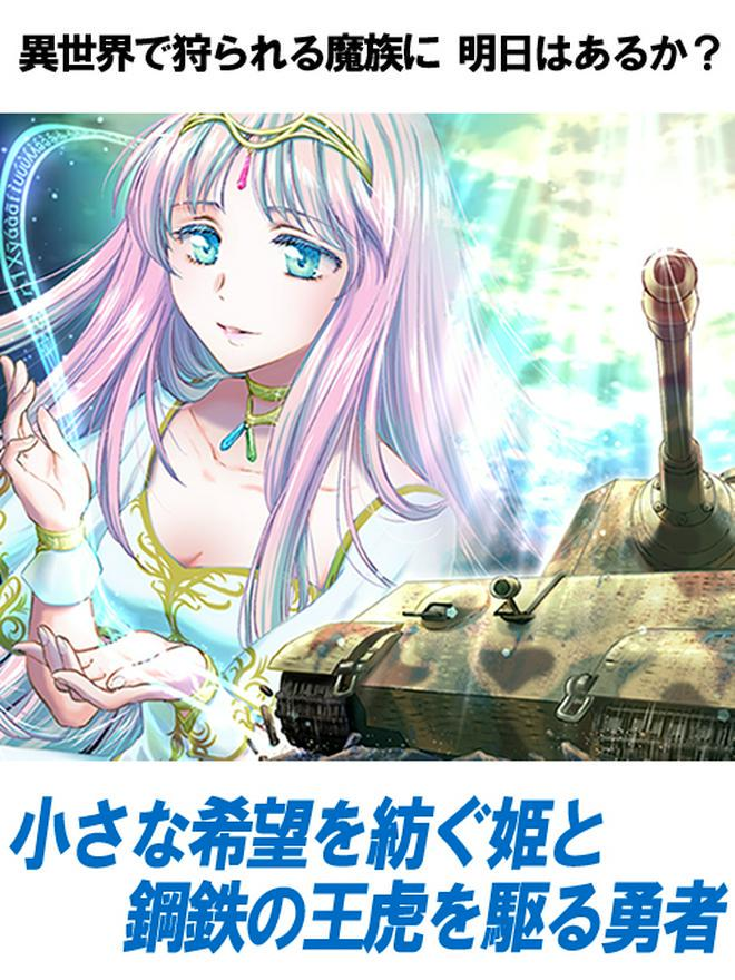 ティーガー戦車異世界戦記 ~小さな希望を紡ぐ姫と鋼鉄の王虎を駆る勇者~