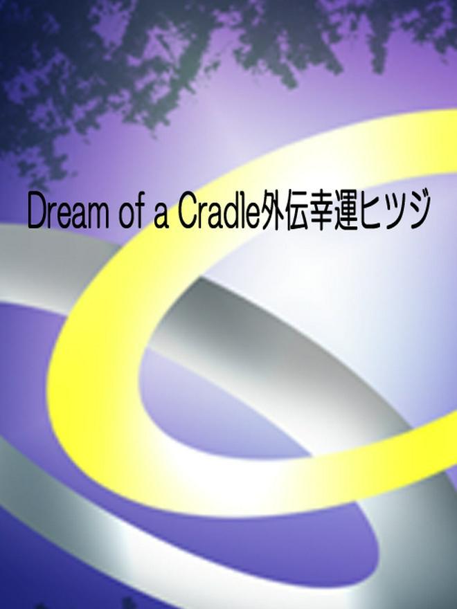 Dream of a Cradle外伝 幸運ヒツジ