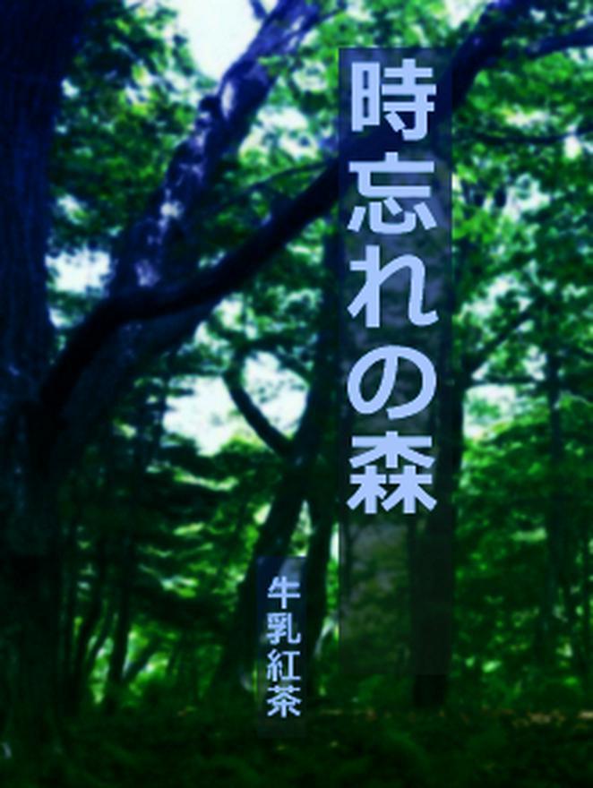 時忘れの森
