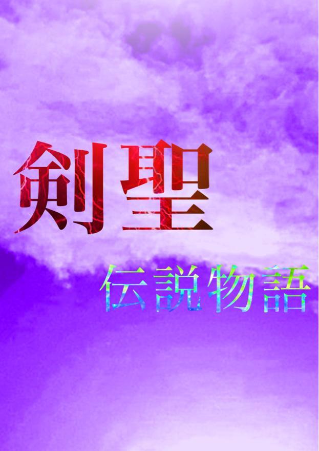 剣聖伝説物語